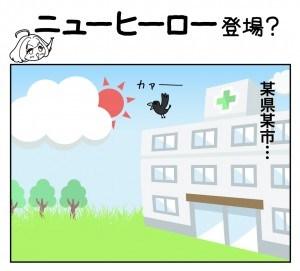 たすけま専科01_01