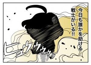 たすけま専科01_02