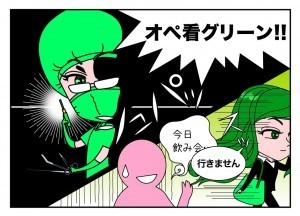 たすけま専科01_05