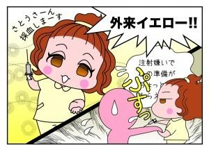 たすけま専科01_06