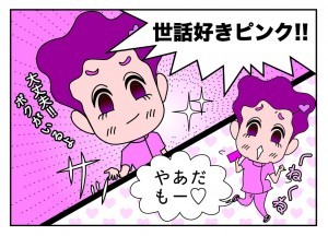 たすけま専科01_07