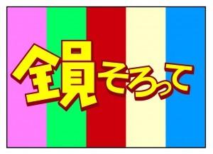 たすけま専科01_08