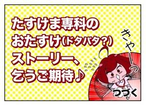 たすけま専科01_10