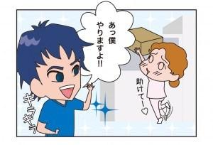 たすけま専科08_02