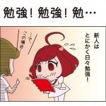 たすけま専科_07_eye