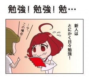 たすけま専科07_01
