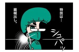 たすけま専科04_02