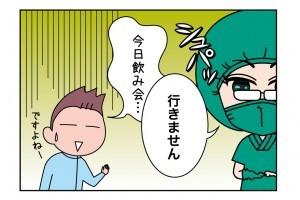 たすけま専科04_03