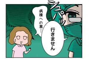 たすけま専科04_04