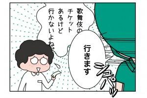 たすけま専科04_05