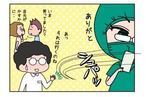 たすけま専科04_06