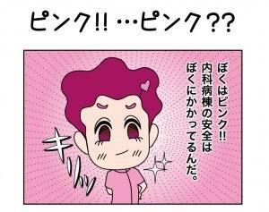 たすけま専科06_01