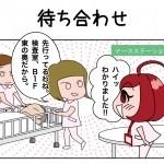 たすけま専科_11_eye