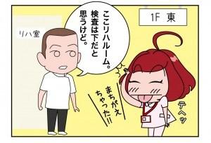 たすけま専科11_02