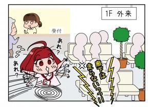 たすけま専科11_04