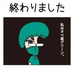 たすけま専科09_01