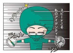 たすけま専科09_02