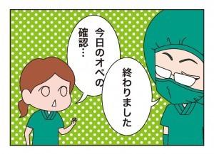 たすけま専科09_03