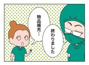 たすけま専科09_04