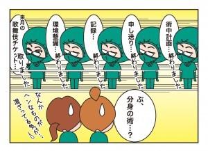 たすけま専科09_05