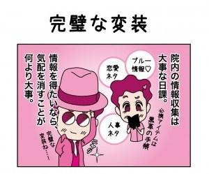 たすけま専科10_01