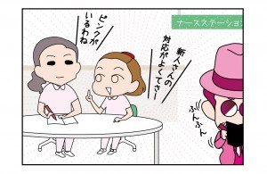 たすけま専科10_02