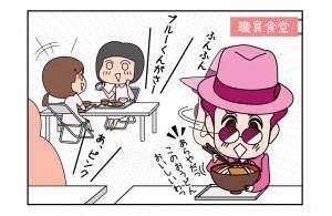 たすけま専科10_03