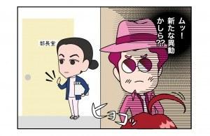 たすけま専科10_04