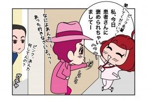 たすけま専科10_06