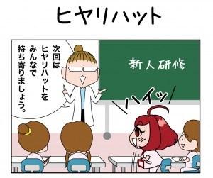 たすけま専科13_01