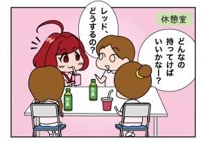 たすけま専科13_02