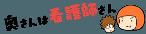 okusan_title