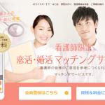 女性看護師限定 恋活・婚活マッチングサービス「ホワイトパートナーズ」