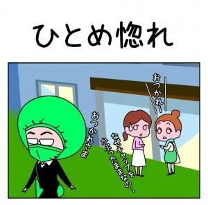たすけま専科16_01