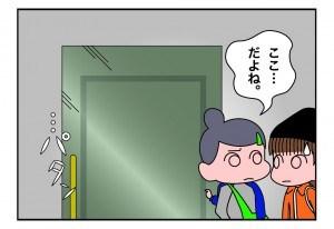たすけま専科15_02