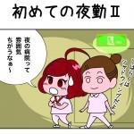 たすけま専科_19_eye