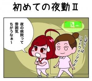 たすけま専科19_01