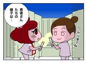 たすけま専科19_02