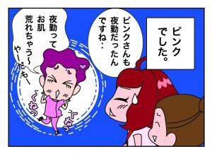 たすけま専科19_05