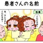 たすけま専科_20_eye