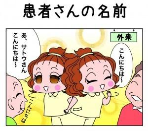 たすけま専科20_01