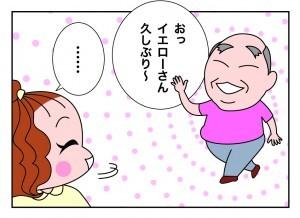 たすけま専科20_02