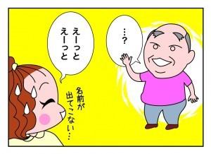 たすけま専科20_03