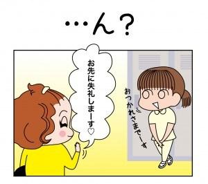 たすけま専科14_01