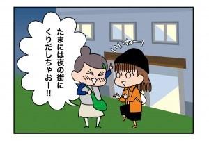 たすけま専科14_02