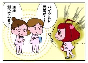 たすけま専科18_03