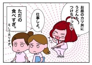 たすけま専科18_04