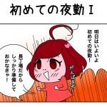 たすけま専科_17_eye