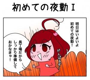 たすけま専科17_01
