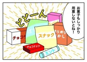 たすけま専科17_03